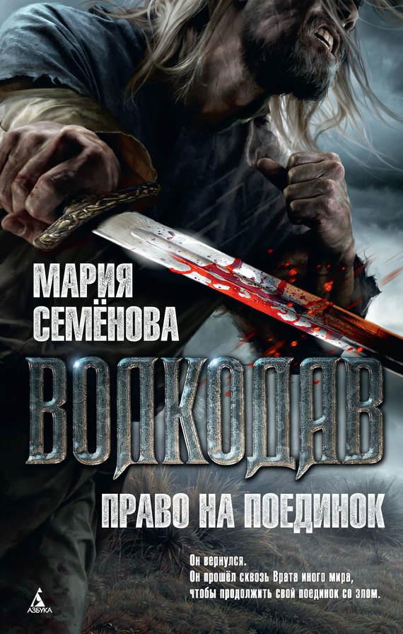 мария семенова все книги скачать бесплатно fb2