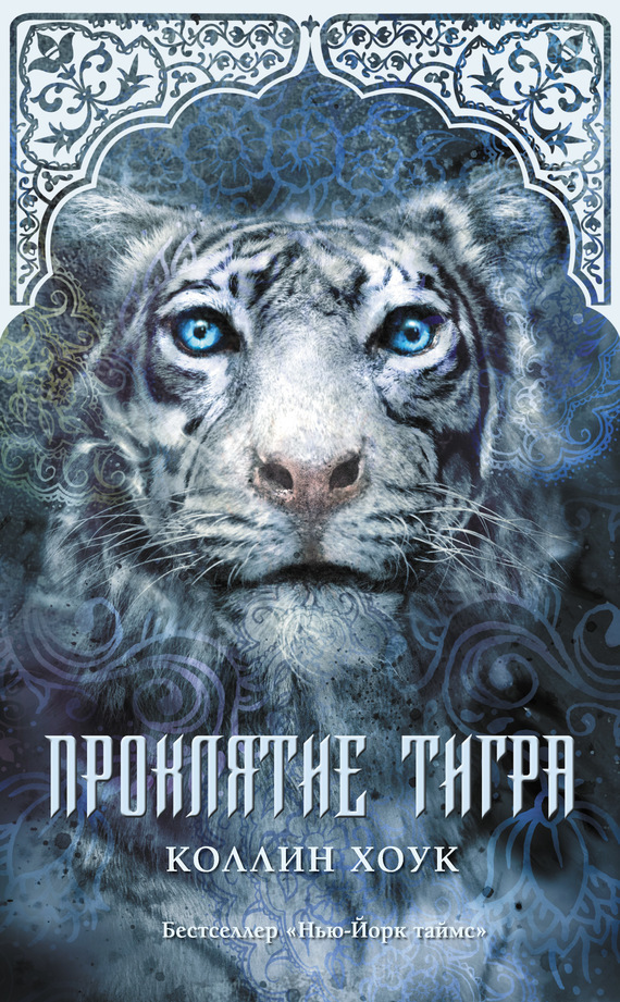 В поисках тигра fb2