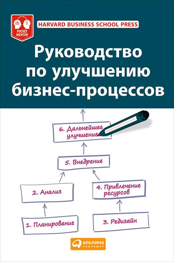 руководство по улучшению бизнес процессов скачать