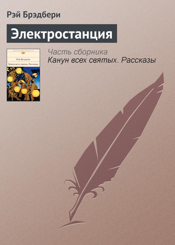 Книга Электростанция