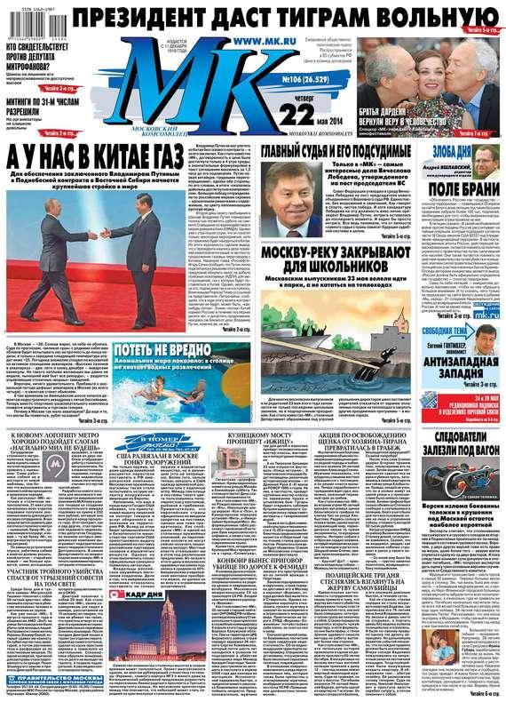 МК Московский комсомолец 222-2014