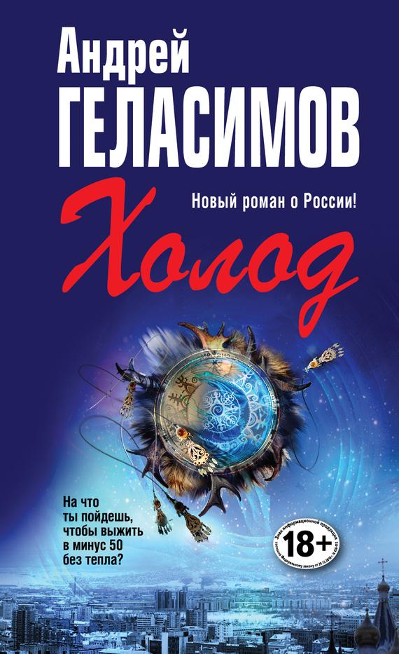 книги андрея геласимова скачать
