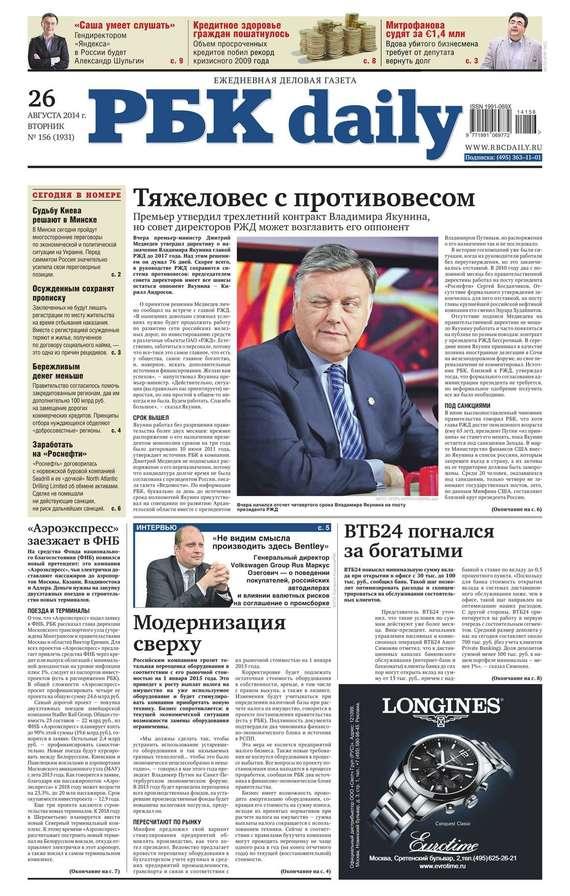 Ежедневная деловая газета РБК 114