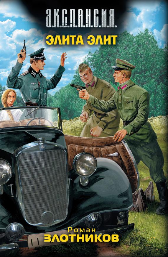Американец роман злотников читать онлайн