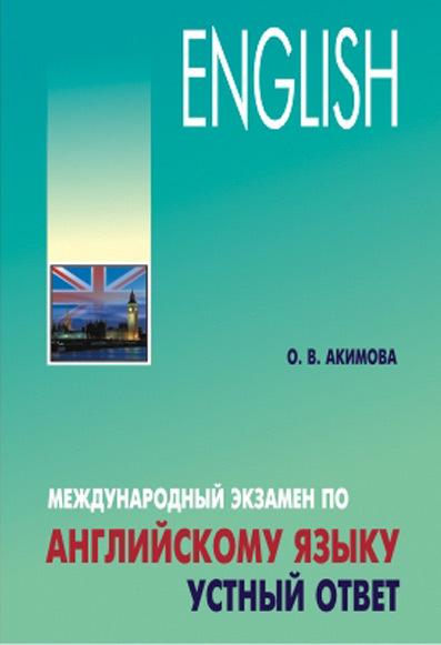 О В Акимова книга Межд�на�одн�й �кзамен по англий�ком�