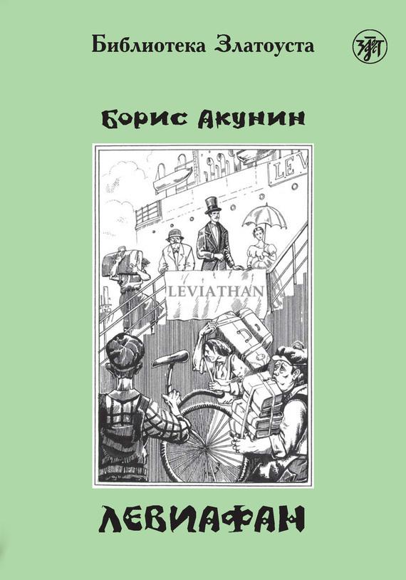 Борис акунин серия история российского государства скачать бесплатно