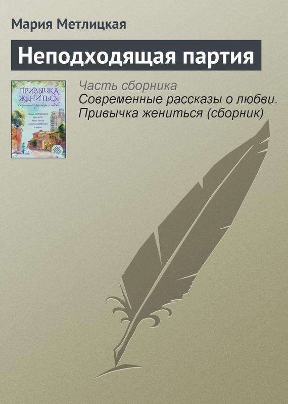 Метлицкая мария читать бесплатно онлайн