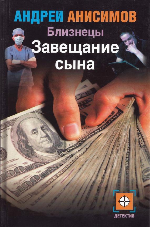 Бубела олег николаевич. везунчик 3 читать онлайн