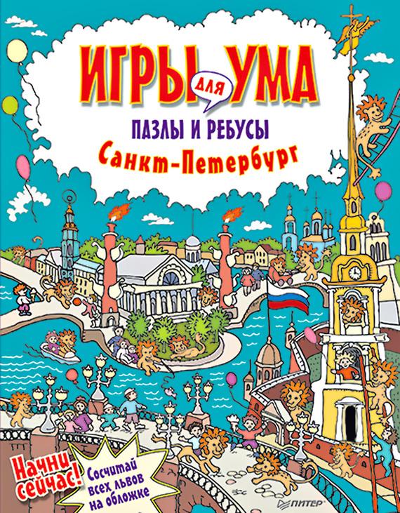 Санкт-Петербург. Игры для ума. Пазлы и ребусы