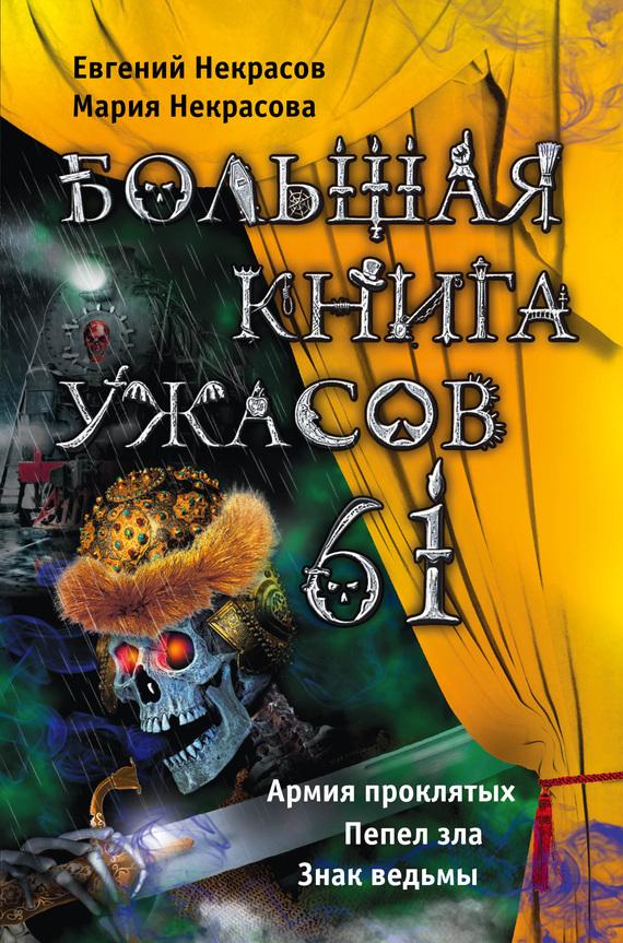 ужасы скачать книгу бесплатно в формате pdf