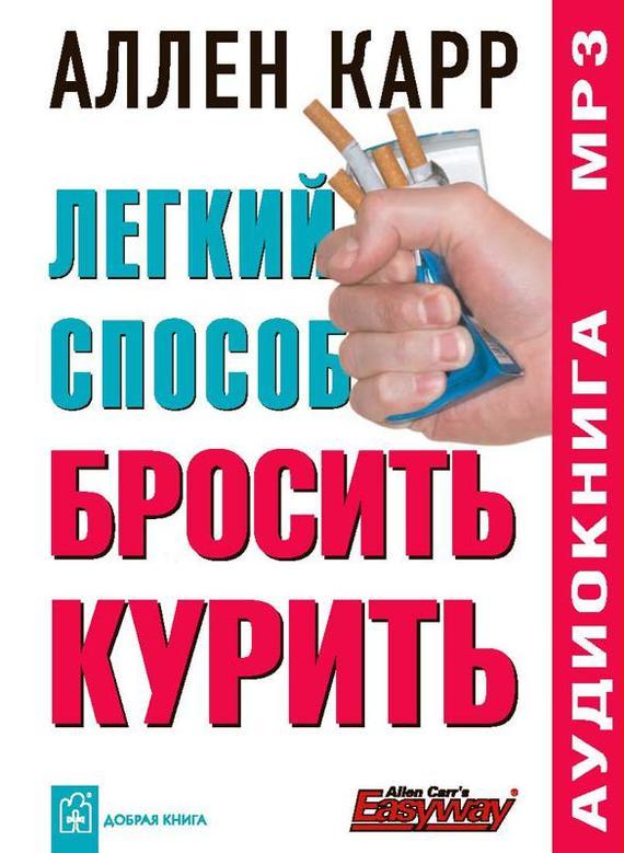 Аллен карр легкий способ бросит курить читать онлайн