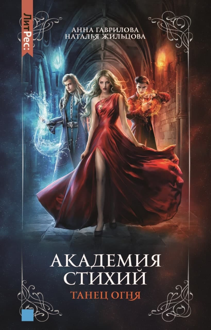 Обложка книги гаврилова академия стихий 1