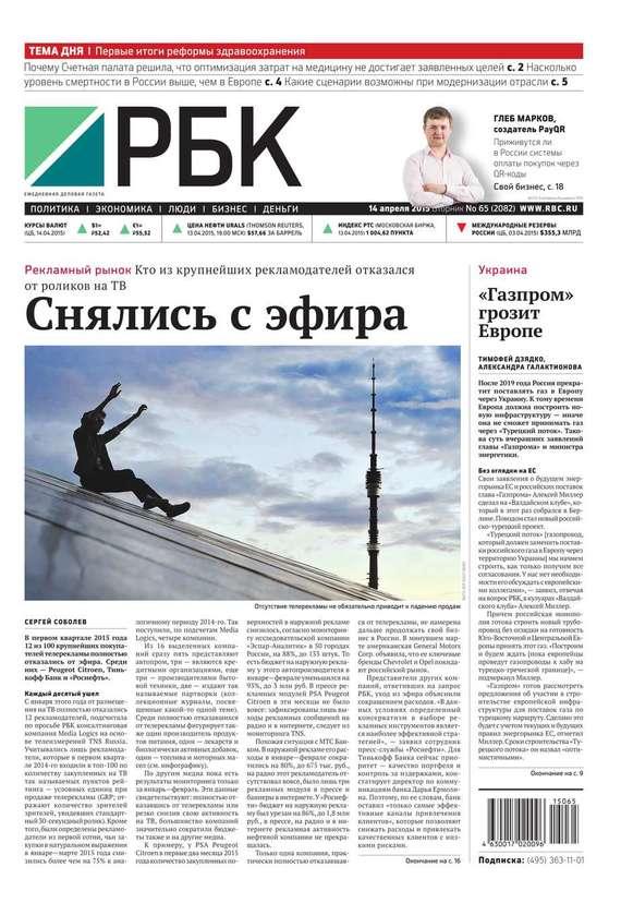 Ежедневная деловая газета РБК 153 читать