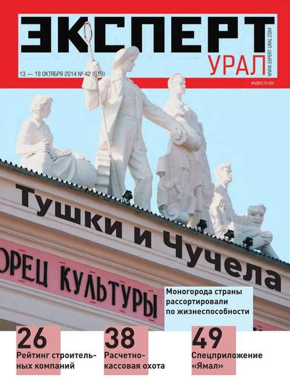Читать книгу Эксперт Урал 11-2014