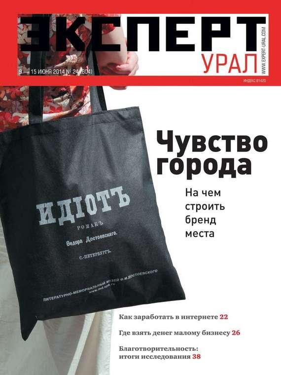 Скачать Эксперт Урал 11-2014