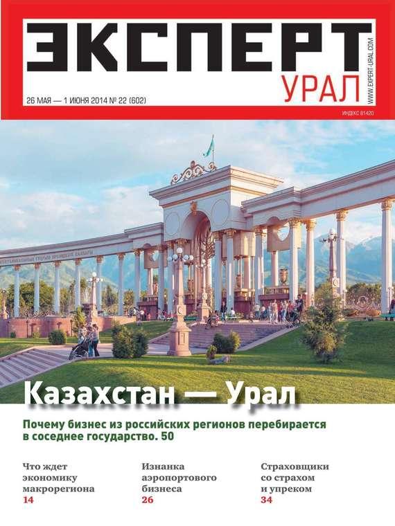 Читать Эксперт Урал 11-2014