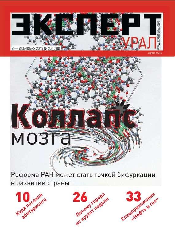 Книга Эксперт Урал 50-2011