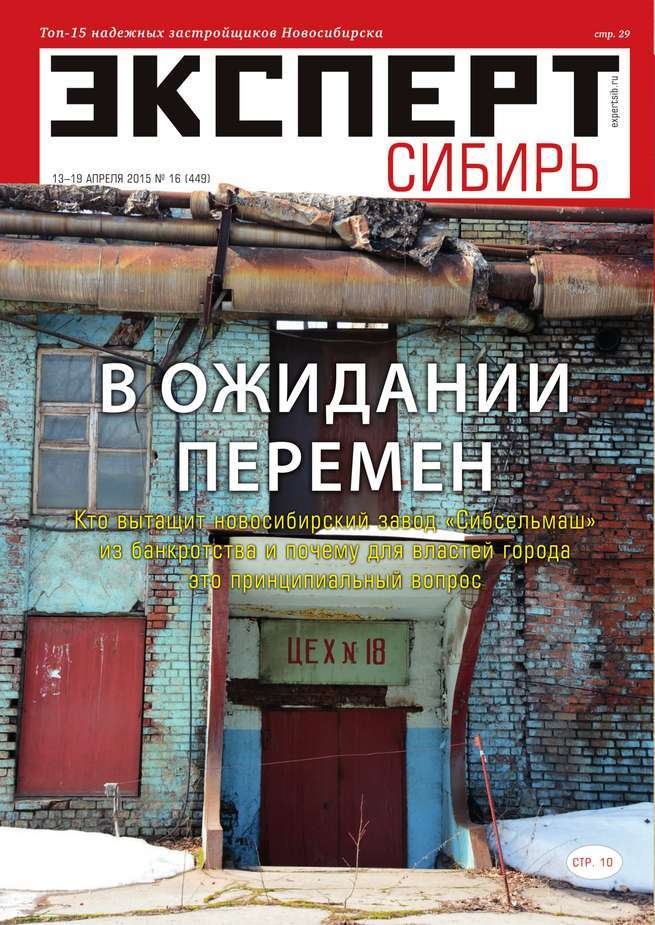 Читать Эксперт Сибирь 1-4/2014