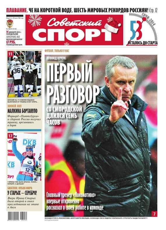 Советский спорт 133-2015