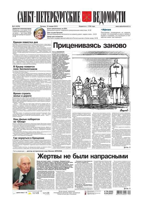 Санкт-Петербургские ведомости 83-2016