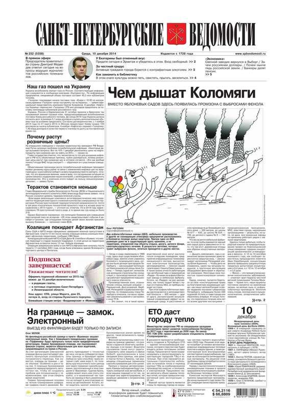 Книга Санкт-Петербургские ведомости 153-2016
