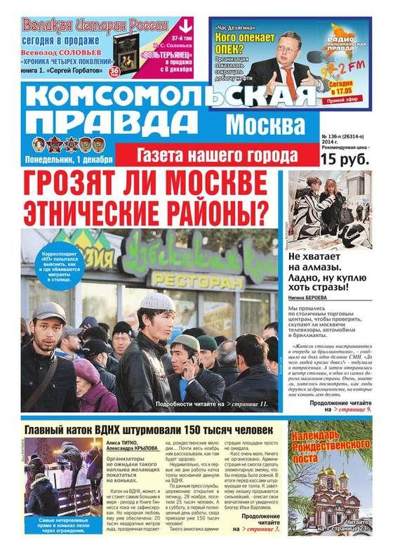 Книга Комсомольская Правда. Москва 89-2016
