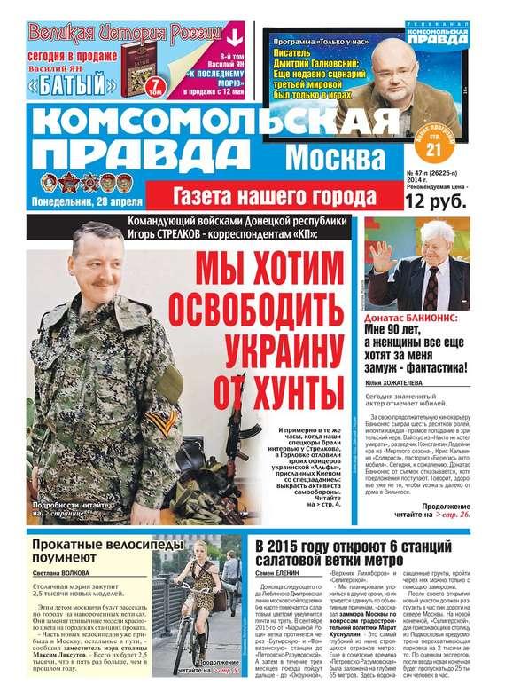 Книга Комсомольская Правда. Москва 104-2014