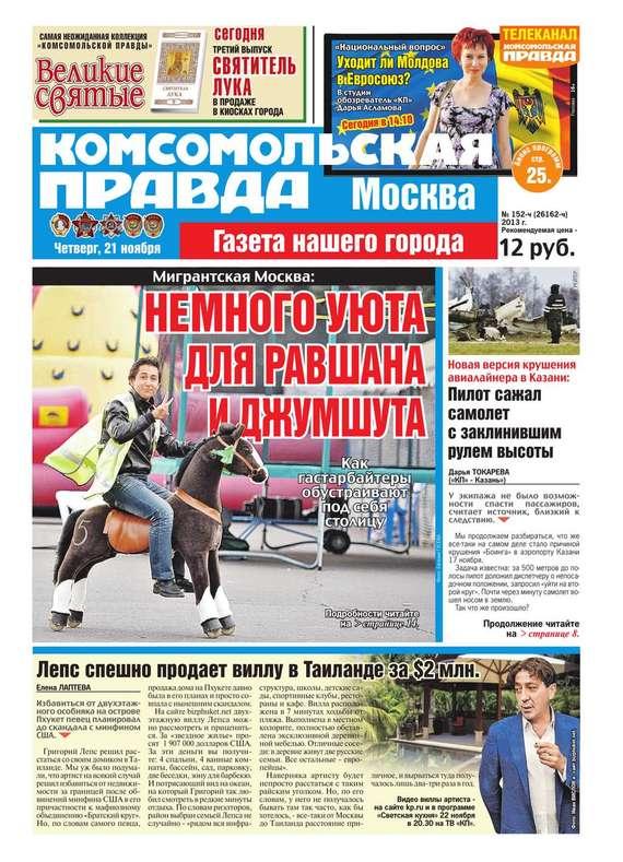 Комсомольская Правда. Москва 127-2015