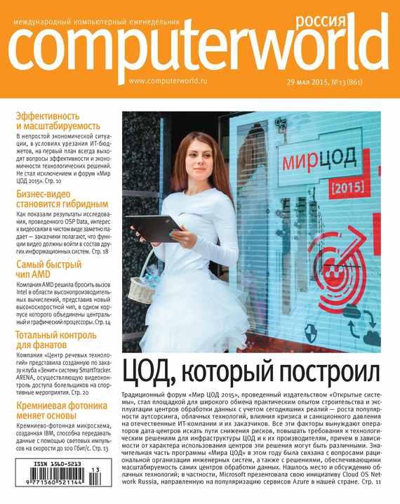 Книга Журнал Computerworld Россия №07/2015