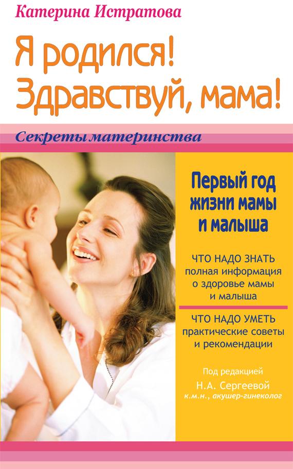 Бесплодие - приговор Или как я стала мамой