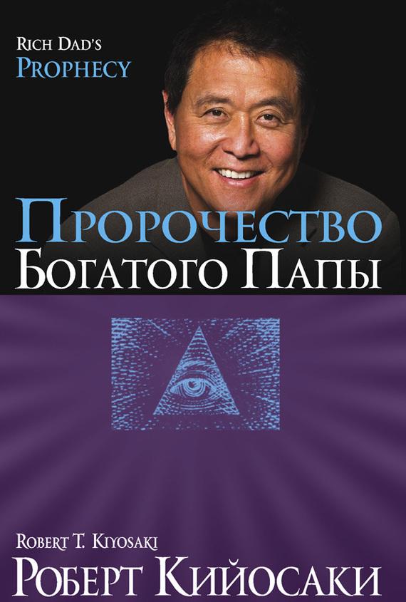 Книги шабловский читать онлайн