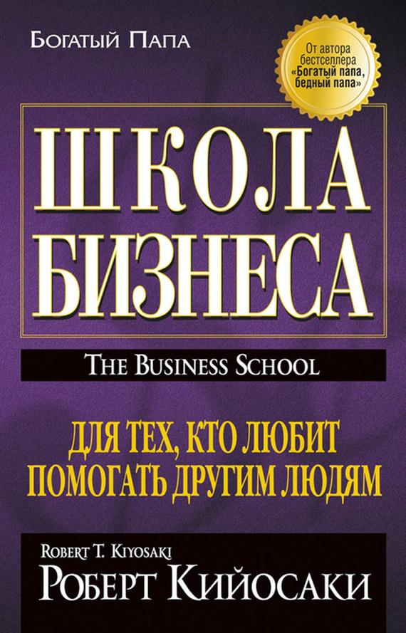 скачать книгу роберт кийосаки школа бизнеса