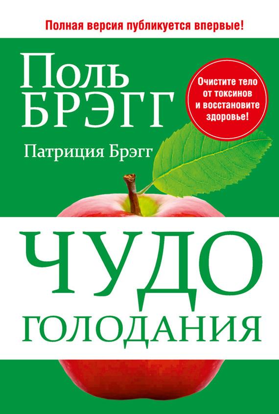 книга поля брэгга чудо голодания скачать