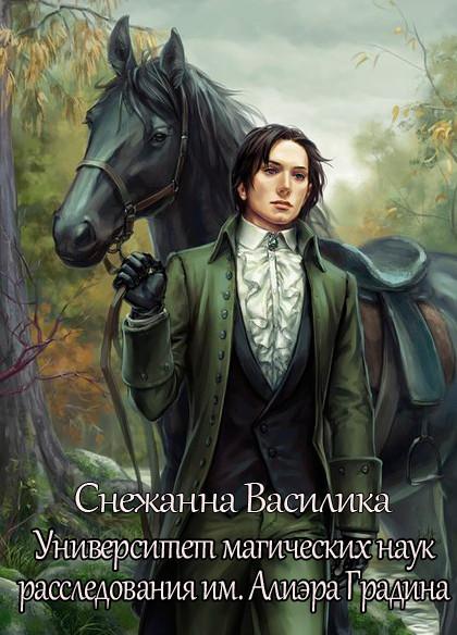 Читать книгу любовница короля василика снежанна
