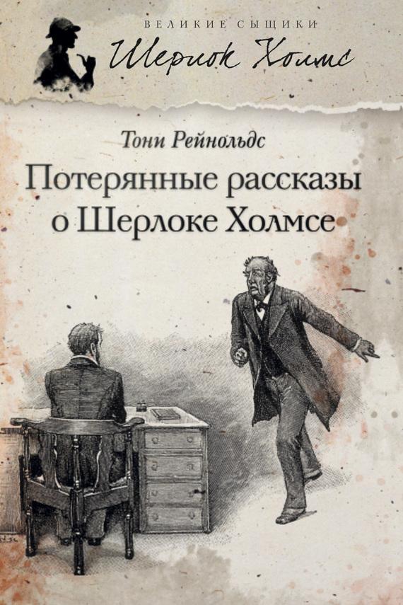 Книга Потерянные рассказы о Шерлоке Холмсе (сборник)