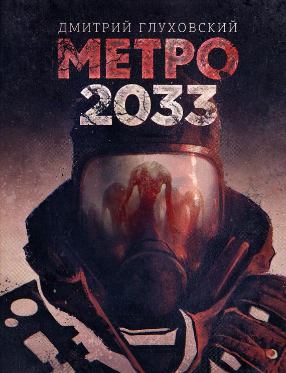Метро 2034 книга скачать fb2 бесплатно торрент