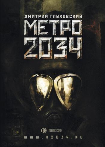 Читать онлайн метро 2034 дмитрий глуховский fb2