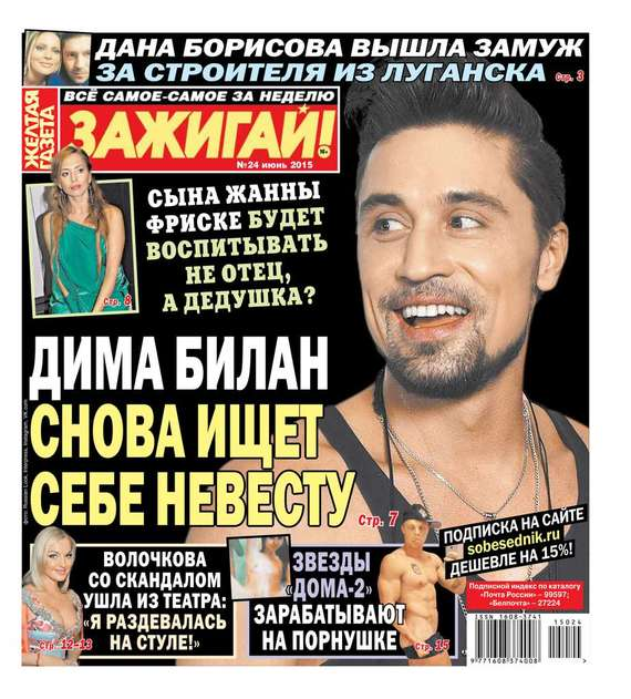Желтая газета 24-2015