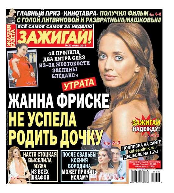 Желтая газета 23-2015