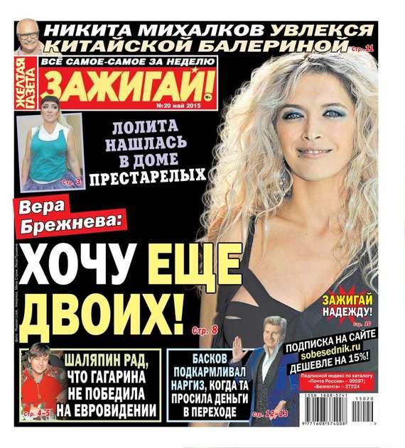 Желтая газета 20-2015