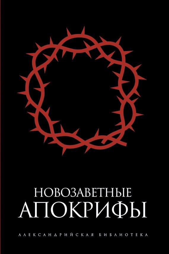 книга молот ведьм скачать бесплатно