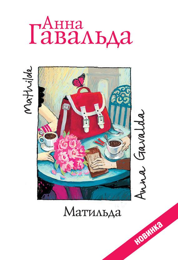 Матильда анна гавальда читать онлайн бесплатно