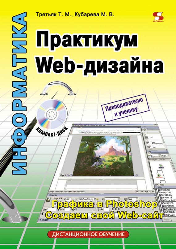 Пособие по веб дизайну