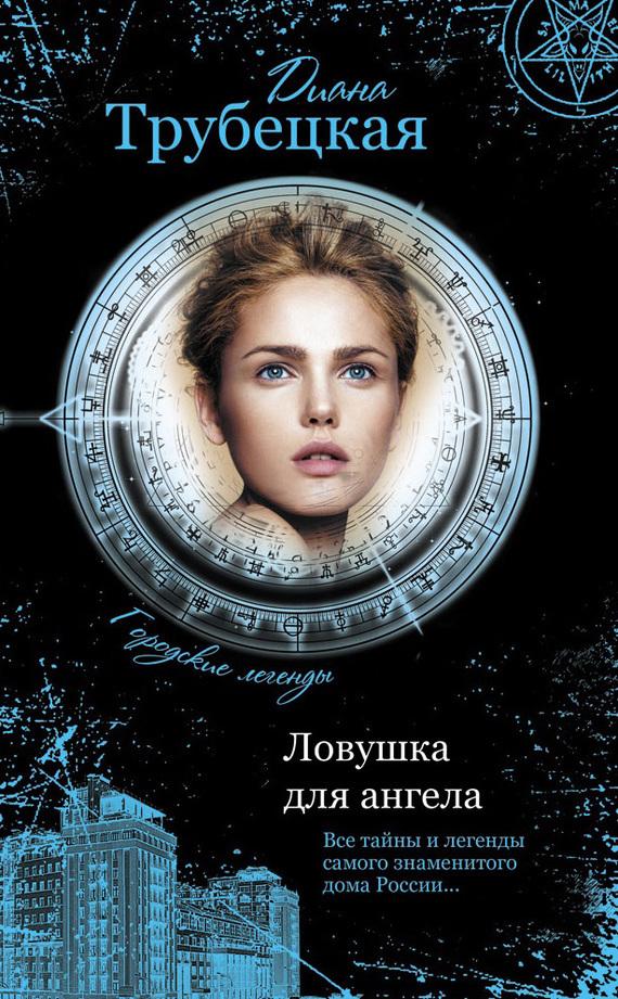 скачать хороший российский детектив книгу