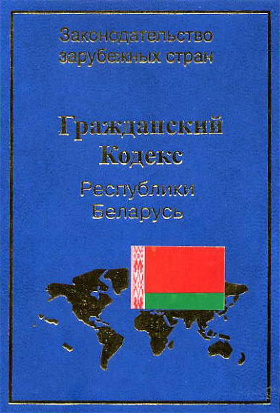 Отсутствует гражданский кодекс республики беларусь - купить недорого
