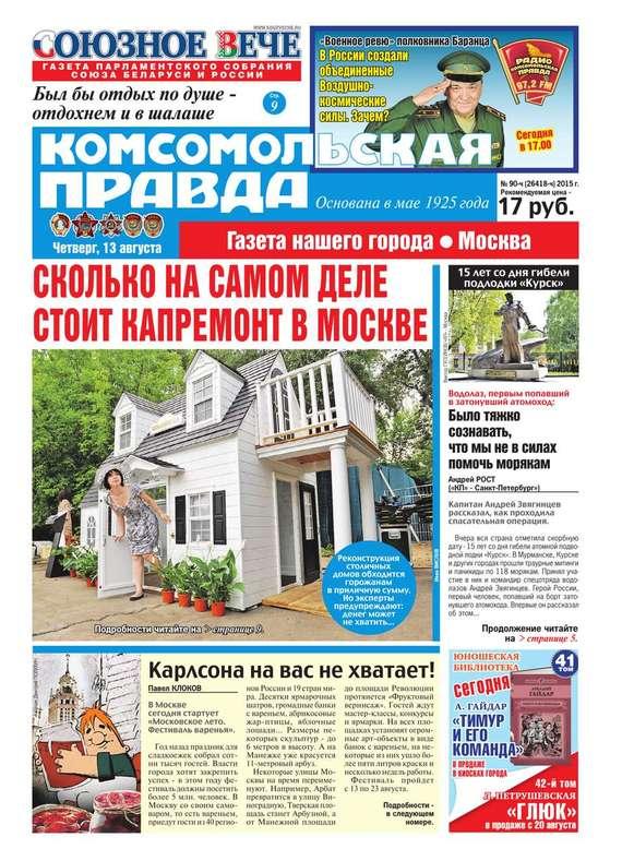 Комсомольская Правда. Москва 130-2014
