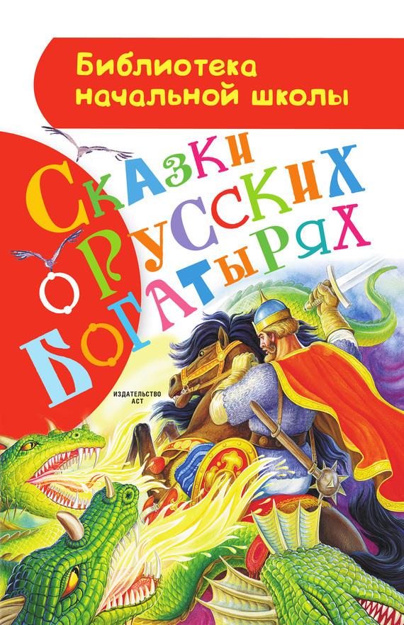 Сказки орусских богатырях