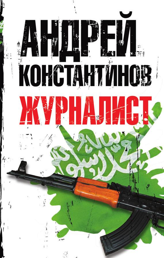 Книга арестант бандитский петербург скачать бесплатно