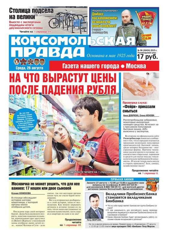 Кремлевская диета скачать на андроид 8