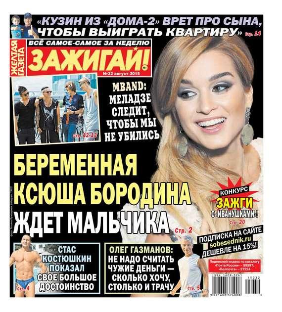 Желтая газета 32-2015
